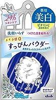 【クラブコスメチックス】クラブすっぴんホワイトニングパウダー 26g ×3個セット