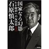国家なる幻影(上) わが政治への反回想 (文春文庫)