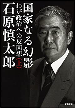 [石原 慎太郎]の国家なる幻影(上) わが政治への反回想 (文春文庫)