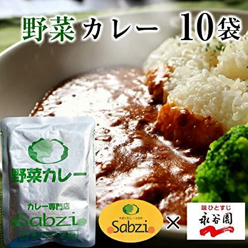 Sabzi オリジナル 野菜カレー レトルト 180g×10袋 メーカー希望小売価格3240円分【賞味期限12か月以上保障】