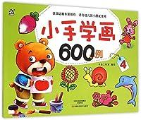 小手学画600例 4