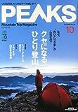 PEAKS (ピークス) 2013年 10月号 [雑誌]