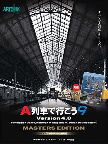 A列車で行こう9 Version4.0 コンプリートパック「推奨版」