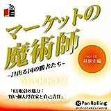 マーケットの魔術師 ~日出る国の勝者たち~ Vol.38