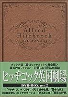 ヒッチコック英国劇場 DVD-BOX act.2