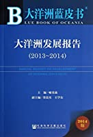 Oceania Blue Book: Oceania Development Report (2013-2014)(Chinese Edition)