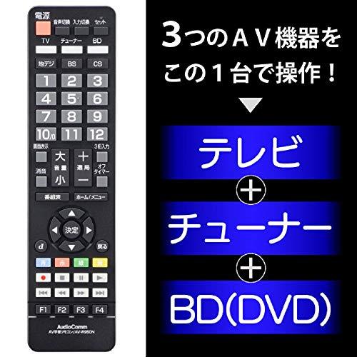 オーム電機『AudioComm テレビリモコン AV学習リモコン(AV-R950N)』