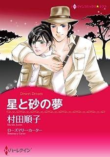 星と砂の夢 (ハーレクインコミックス)