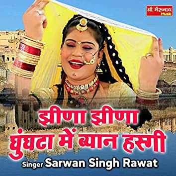 Jhina Jhina Ghungata Me Byan Hasgi (Rajasthani)