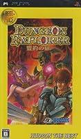 ダンジョンエクスプローラー ~盟約の扉~ ハドソン・ザ・ベスト - PSP