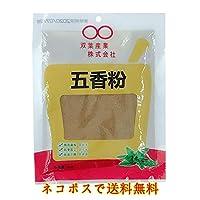 五香粉(ウーシャンフェン) 中国香辛料 ミックススパイス パウダー 中華調味料 30g