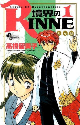 境界のRINNE  1 (少年サンデーコミックス) - 高橋 留美子