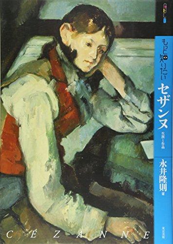 もっと知りたいセザンヌ 生涯と作品 (アート・ビギナーズ・コレクション)の詳細を見る