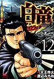 白竜-LEGEND- 12