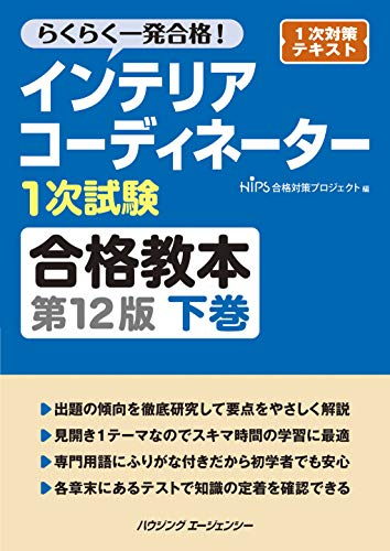 インテリアコーディネーター1次試験合格教本 第12版 下巻