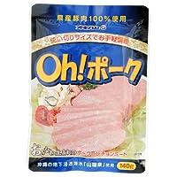 オキハム Oh!ポーク140g 20Pセット
