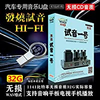 汽车载U盘 32G试音一号 HIFI高音质发烧无损车用优盘WAV