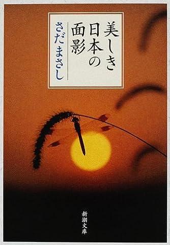 美しき日本の面影 (新潮文庫)