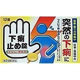 【第2類医薬品】下痢止め錠「クニヒロ」 12錠