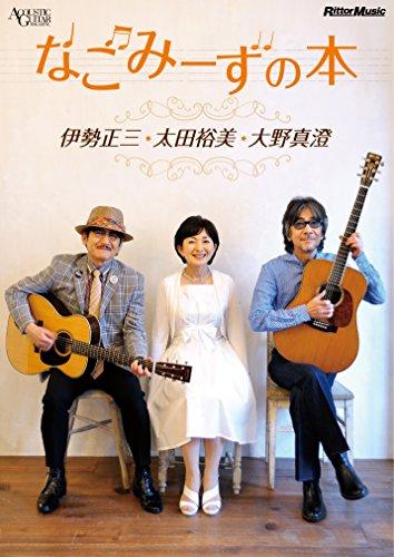 なごみーずの本 伊勢正三・太田裕美・大野真澄 (なごみーずギターピック付) (Acoustic guitar magazine)