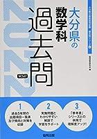 大分県の数学科過去問 2022年度版 (大分県の教員採用試験「過去問」シリーズ)