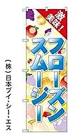送料0円【フローズンスムージー】のぼり旗 NSV-0687(日本ブイシーエス)