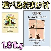 おまけ付 CUPURERA CLASSIC(クプレラ クラシック) ラム&ミレット・キャット 1,81kg
