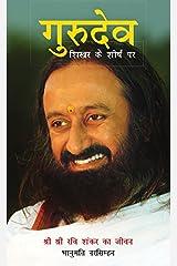 Gurudeva - Hindi (Hindi Edition) Kindle Edition