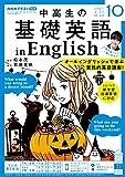 NHKラジオ 中高生の基礎英語 in English 2021年 10月号 [雑誌] (NHKテキスト)