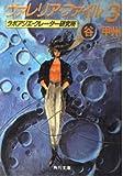 ヴァレリア・ファイル〈3〉ラボアジエ・クレーター研究所 (角川文庫―スニーカー文庫)