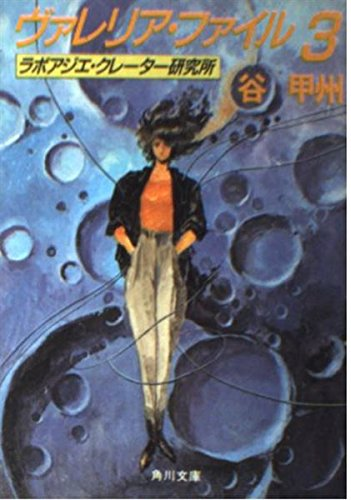 ヴァレリア・ファイル〈3〉ラボアジエ・クレーター研究所 (角川文庫―スニーカー文庫)の詳細を見る