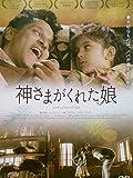 神さまがくれた娘[レンタル落ち][DVD] image