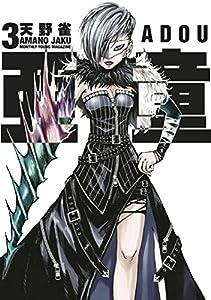 亜童(3) (ヤングマガジンコミックス)