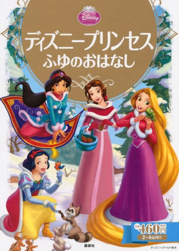 ディズニープリンセス ふゆのおはなし (ディズニーゴールド絵本)の詳細を見る