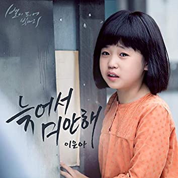 The Stars Are Shining (KBS 2TV DRAMA) OST Part.14