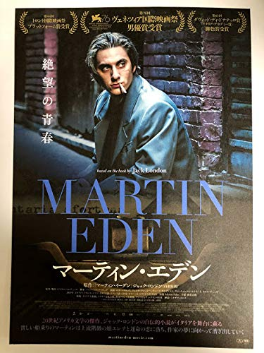マーティン・エデン」の映画レビューと興行収入予想 | roninの最新映画 ...