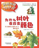 Why do I want to know why leaves change color: For the plant kingdom's 40 Fun ask repartee(Chinese Edition)
