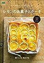 レモンのお菓子とケーキ 雑誌  エイムック