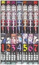 幽霊王 コミック 全7巻完結セット (ヴァルキリーコミックス)