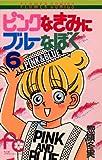 ピンクなきみにブルーなぼく(6) (フラワーコミックス)