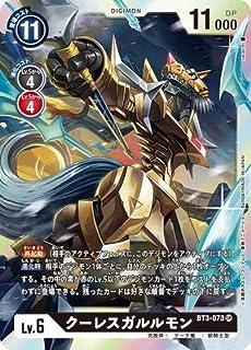 デジモンカードゲーム BT3-073 クーレスガルルモン SR