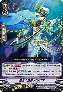 ヴァンガード V-EB08/032 信念の蒼翼 バジリア (R レア) My Glorious Justice