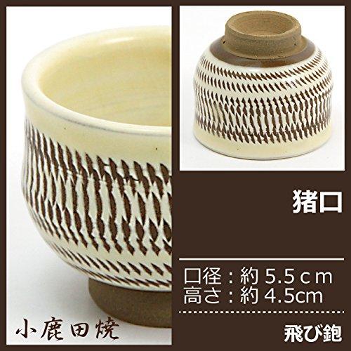 陶器 小鹿田焼(おんた) ぐい呑み(130) 飛び鉋 1個