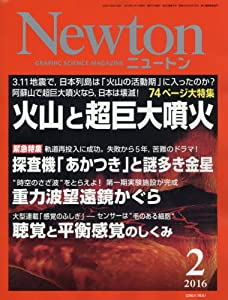 Newton(ニュートン) 2016年 02 月号 [雑誌] の本の表紙