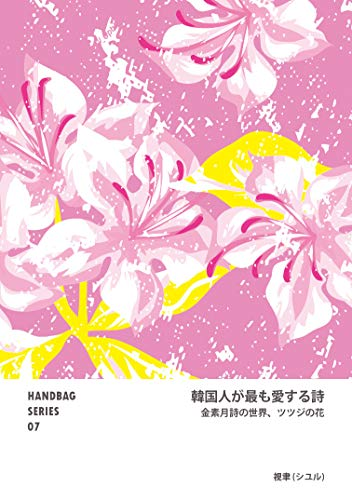 HANDBAG SERIES 07 -韓国人が最も愛する詩、金素月(キム・ソウォル)詩の世界― ツツジの花