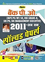Kiran Bank PO 2011 TILL DATE Solved Papers Hindi(2658)