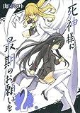 死神様に最期のお願いを 2 (ガンガンコミックスJOKER)