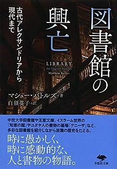 文庫 図書館の興亡: 古代アレクサンドリアから現代まで (草思社文庫 バ 3-1)