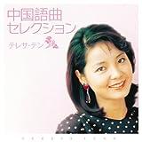 テレサ・テン 中国語曲セレクション