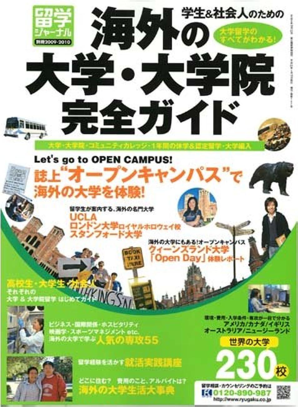 留学ジャーナル別冊2009-2010 海外の大学?大学院 完全ガイド